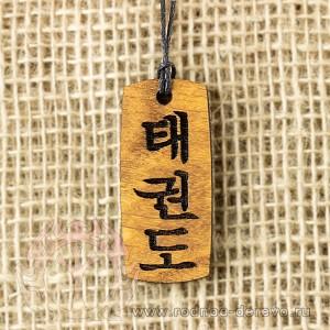 Подвеска иероглиф Тхэквондо